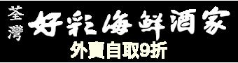 荃灣好彩海鮮酒家